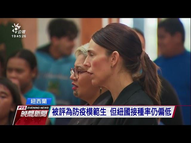 紐總理接種首劑輝瑞 香港推接種抽豪宅獎勵