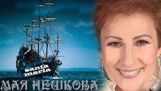 Мая Нешкова - Санта Мария (2017) аудио