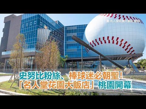 史努比粉絲、棒球迷必朝聖!「名人堂花園大飯店」桃園開幕