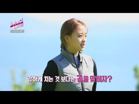 JTBC 골프 - 손연재의 스윙스윙 4편 '드라이버 레슨'
