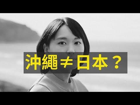 【黑歷史】沖繩人算是日本人嗎? 深日本  第6之1集  好倫 