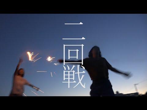 銀杏BOYZ ミュージックビデオ「二回戦」トレーラー