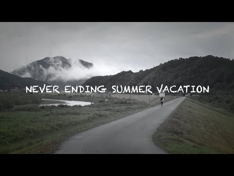 「NEVER ENDING SUMMER VACATION」 MV / 私の思い出