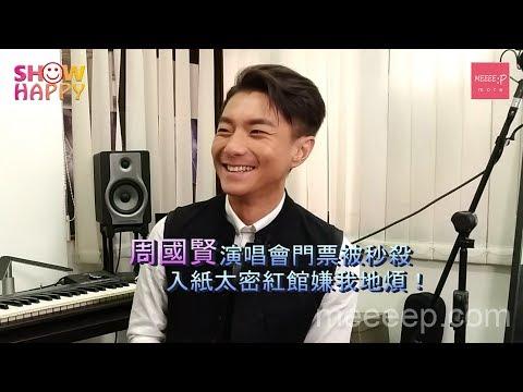 周國賢演唱會門票被秒殺:入紙太密紅館嫌我哋煩!