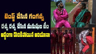 Telugu Bigg Boss 4: Gangavva starts game strategy, wins ne..