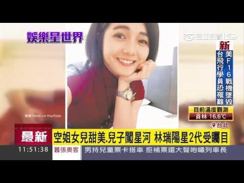 空姐女兒甜美、兒子闖星河 林瑞陽星2代受矚目|三立新聞台