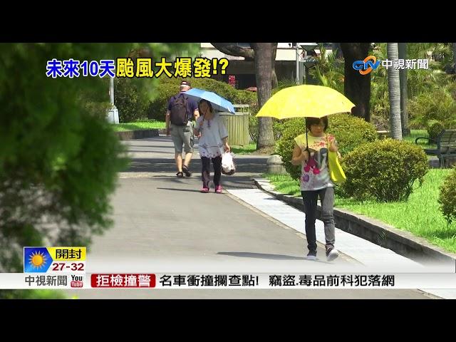 """防雨彈!熱低壓轉彎東閃 恐成""""悟空""""颱風"""