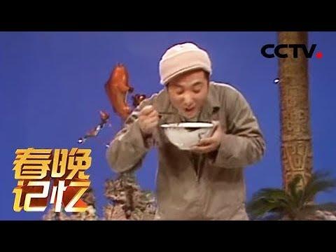 [1984年春晚] 春晚历史上的第一个小品——吃面条 表演:陈佩斯 朱时茂 | CCTV春晚