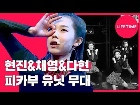 레드벨벳(Red Velvet)에게 과외받은 피카부 댄스?! 현진&채영&다현의 유닛 무대! [아이돌맘]