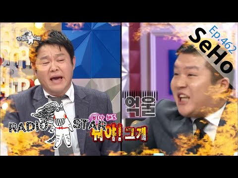 [RADIO STAR] 라디오스타 - Jo Se-ho, the story of give a Duty Free Shop staff a shock 20160120