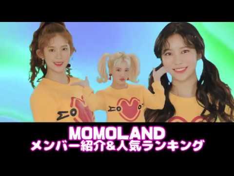 MOMOLAND メンバー紹介&人気ランキング