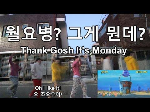 Thank Gosh It's Monday 여러분의 월요병을 치료해 드리겠습니다 spongebob(스펀지밥) - 월요송 [GoToe PARODY]