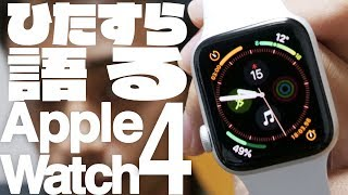 AppleWatch Series4 を1ヶ月使ってわかったSeries3から変わったこと・変わらないこと