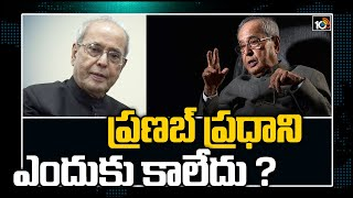Reasons why Pranab Mukherjee could not become Prime Minist..