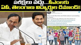 Telangana, Andhra students demand cancellation of exams- #..