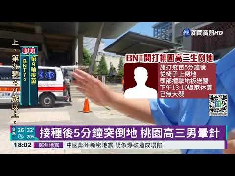學生BNT開打 苗栗1癲癇.桃園1暈針|華視新聞 20210922