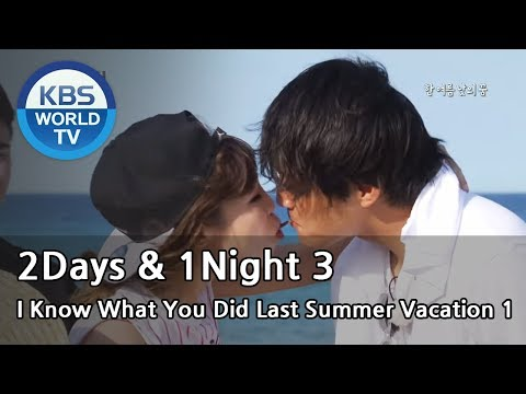 2 Days and 1 Night - Season 3 : I Know What You Did Last Summer Vacation Part 1 (2014.08.17)