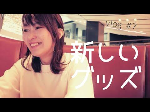 【vlog#7】ワンマンが決まったので久々にグッズを作りたい!