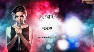 노래방 - 임창정 (Instrumental & Lyrics)