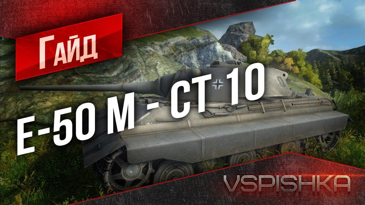 Гайд по Е-50 Ausf. M от Vspishka [Virtus.pro]