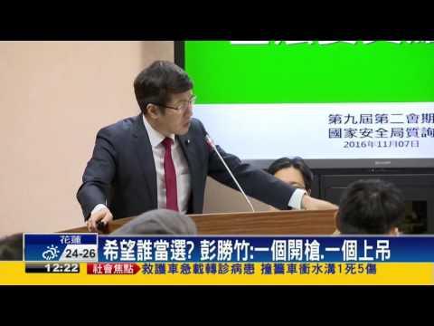新國安局長彭勝竹立院備詢 立委追問美大選-民視新聞