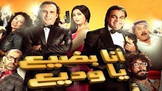 Ana Bade3 Ya Wade3 Movie / فيلم أنا بضيع يا وديع