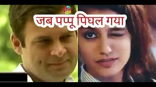 जब पप्पू पिघल गया 😂 | Priya Prakash Varrier and Rahul Gandhi Funny Compilation
