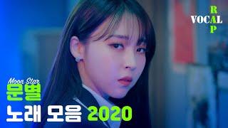 [마마무] 문별 노래 모음 2020 ver2