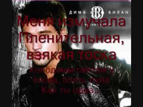 Dima Bilan Toska (Дима Билан Тоска)-Lyrics