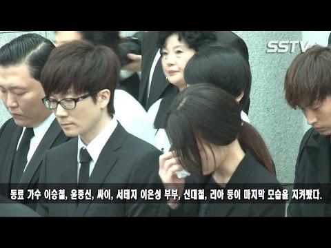 [SSTV] 故 신해철 발인, 서태지-싸이-이승철 등 '눈물로 보낸 마왕'