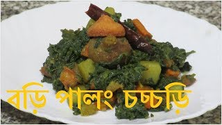 Palong Shak Bori Recipe | How to Cook Spinach - Bengali Style