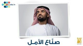 حسين الجسمي - صنّاع الأمل (النسخة الأصلية) | 2018     -