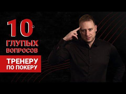 10 глупых вопросов тренеру по покеру   Академия Покера