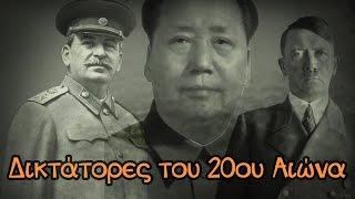 Οι 9 πιο Αιμοσταγείς Δικτάτορες του Περασμένου Αιώνα | Pip #2