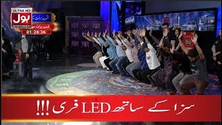 Win L.E.D on Punishment | Leg Exercise Game | Game Show Aisay Chalay Ga With Danish Taimoor