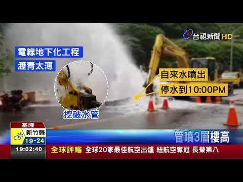 電線地下化工程挖破自來水管噴3層樓高