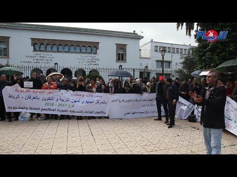 وقفة إحتجاجية لأطر الإدارة بالمراكز الجهوية للتكوين