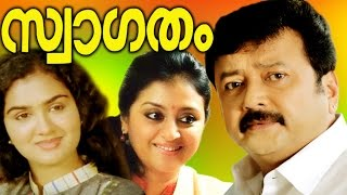 SWAGATHAM | Malayalam Full Movie | Jayaram, Parvathy & Urvashi | Family Entertainer Movie