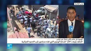 تونس: ما تداعيات الهجوم وما نتائج الاجتماع في قصر الحكومة؟     -