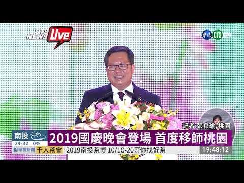 國慶晚會在桃園 重回群星會美好歲月| 華視新聞 20191009