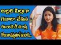 ఈ అల్లరి పిల్ల కామెడీకి పడి పడి నవ్వుతారు  | Telugu Comedy Videos |  NavvulaTV