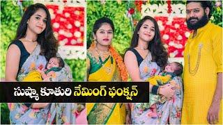 Deepthi Sunaina's sister Sushma's baby girl naming ceremon..
