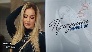 TEREZA - PRAZNICHEN MASH UP | Тереза - Празничен Mash up, 2021