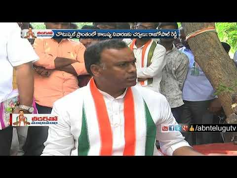 Komatireddy Raj Gopal Reddy- Leader Tho Mukha Mukhi