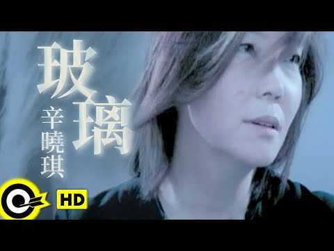 辛曉琪 Winnie Hsin【玻璃 Glass】Official Music Video