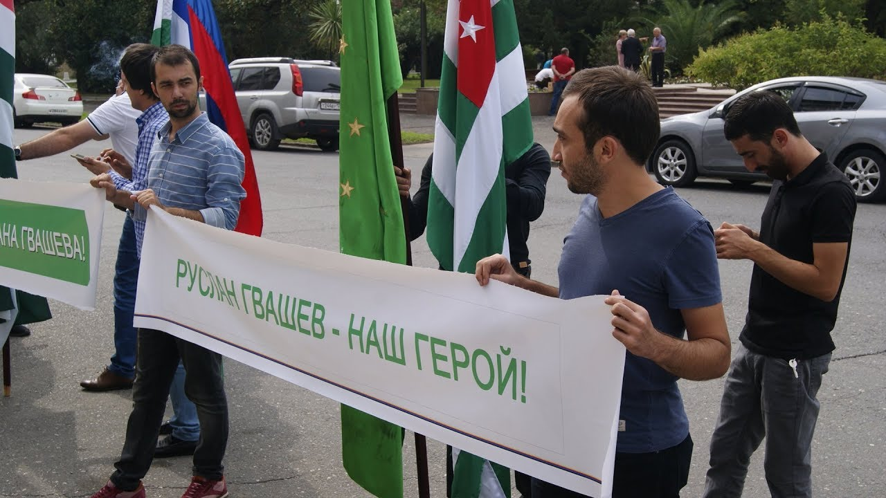 Митинг в защиту Руслана Гвашева в Сухуме
