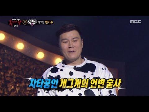 [King of masked singer] 복면가왕 - 'Dalmatians' Identity 20180218