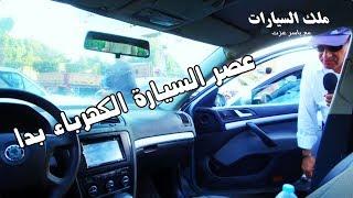 السيارة الكهربائية فى مصر بدون جمارك ومستقبل سوق السيارات حلقة رقم ...