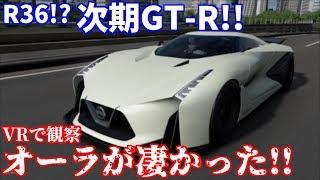 【実況】 新型日産GTR R36(仮)にVRで乗ると車内の凄さがわかりました! グランツーリスモSPORT Part78