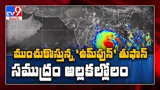 Cyclone Amphan turns into 'supercyclonic storm'..